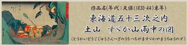 東海道五十三次之内土山 すゞか山雨中の図